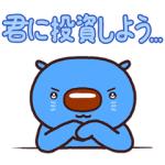 【LINE無料スタンプ速報:隠し】あおまるスタンプ2 スタンプ(2020年03月10日まで)