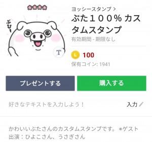 【人気スタンプ特集】ぶた100% カスタムスタンプ、まとめ
