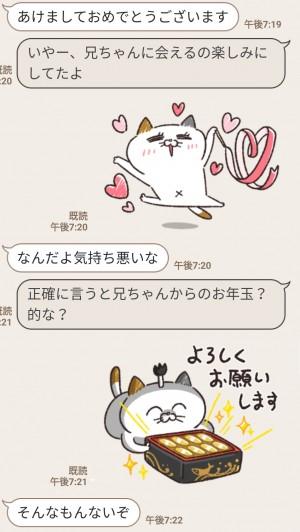 【限定無料スタンプ】2020年も!タマ川ヨシ子(猫)第20弾 スタンプのダウンロード方法とゲットしたあとの使いどころ (6)