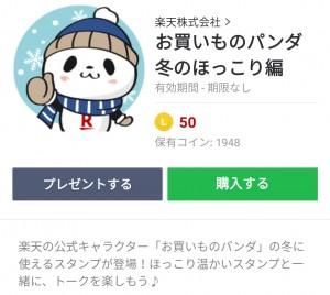 【人気スタンプ特集】お買いものパンダ 冬のほっこり編 スタンプ、まとめ
