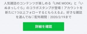 【限定無料スタンプ】いぬまっしぐら × LINE MOOK スタンプのダウンロード方法とゲットしたあとの使いどころ (1)