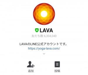 【隠し無料スタンプ】ゆるうさぎ×LAVA スタンプのダウンロード方法とゲットしたあとの使いどころ (1)