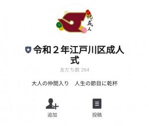 【隠し無料スタンプ】江戸川区成人式記念スタンプのダウンロード方法とゲットしたあとの使いどころ (1)