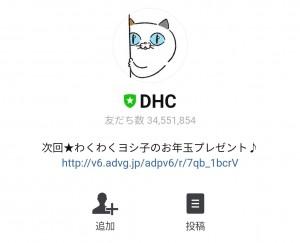 【限定無料スタンプ】2020年も!タマ川ヨシ子(猫)第20弾 スタンプのダウンロード方法とゲットしたあとの使いどころ (1)