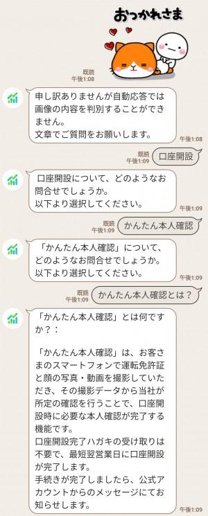 【限定無料スタンプ】こどもにゃんこ × LINE証券 スタンプのダウンロード方法とゲットしたあとの使いどころ (3)