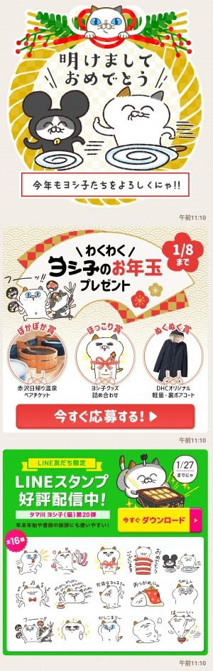 【限定無料スタンプ】2020年も!タマ川ヨシ子(猫)第20弾 スタンプのダウンロード方法とゲットしたあとの使いどころ (3)