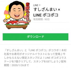 【限定無料スタンプ】すしざんまい × LINE ポコポコ スタンプのダウンロード方法とゲットしたあとの使いどころ (7)