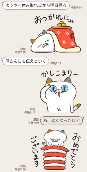 【限定無料スタンプ】2020年も!タマ川ヨシ子(猫)第20弾 スタンプのダウンロード方法とゲットしたあとの使いどころ (5)
