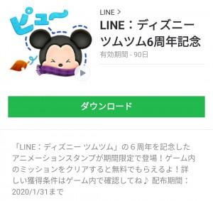 【限定無料スタンプ】LINE:ディズニー ツムツム6周年記念 スタンプのダウンロード方法とゲットしたあとの使いどころ (8)