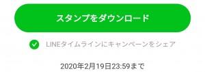 【限定無料スタンプ】いぬまっしぐら × LINE MOOK スタンプのダウンロード方法とゲットしたあとの使いどころ (4)