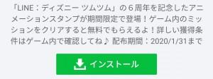 【限定無料スタンプ】LINE:ディズニー ツムツム6周年記念 スタンプのダウンロード方法とゲットしたあとの使いどころ (1)