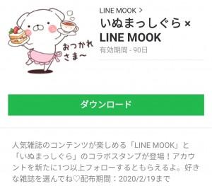【限定無料スタンプ】いぬまっしぐら × LINE MOOK スタンプのダウンロード方法とゲットしたあとの使いどころ (5)