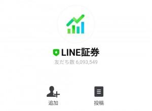 【限定無料スタンプ】こどもにゃんこ × LINE証券 スタンプのダウンロード方法とゲットしたあとの使いどころ (1)