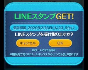 【限定無料スタンプ】LINE:ディズニー ツムツム6周年記念 スタンプのダウンロード方法とゲットしたあとの使いどころ (6)