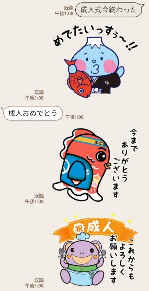 【隠し無料スタンプ】江戸川区成人式記念スタンプのダウンロード方法とゲットしたあとの使いどころ (5)