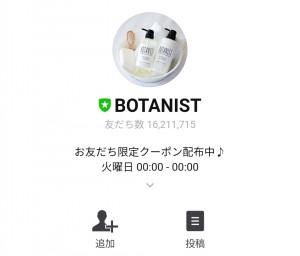 【限定無料スタンプ】自分ツッコミくま×BOTANIST スタンプのダウンロード方法とゲットしたあとの使いどころ (1)