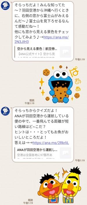 【限定無料スタンプ】別にいいじゃん&ANAそらっち スタンプのダウンロード方法とゲットしたあとの使いどころ (4)