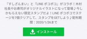 【限定無料スタンプ】すしざんまい × LINE ポコポコ スタンプのダウンロード方法とゲットしたあとの使いどころ (1)