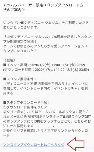 【限定無料スタンプ】LINE:ディズニー ツムツム6周年記念 スタンプのダウンロード方法とゲットしたあとの使いどころ (7)