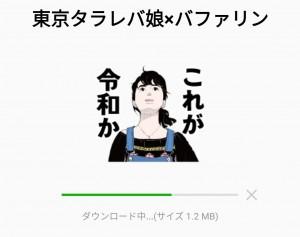 【隠し無料スタンプ】東京タラレバ娘×バファリン スタンプのダウンロード方法とゲットしたあとの使いどころ (2)