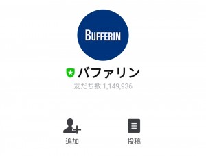 【隠し無料スタンプ】東京タラレバ娘×バファリン スタンプのダウンロード方法とゲットしたあとの使いどころ (1)