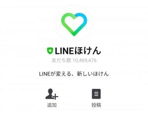 【限定無料スタンプ】LINEほけん × 突撃!ラッコさん スタンプのダウンロード方法とゲットしたあとの使いどころ (1)