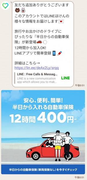 【限定無料スタンプ】LINEほけん × 突撃!ラッコさん スタンプのダウンロード方法とゲットしたあとの使いどころ (3)
