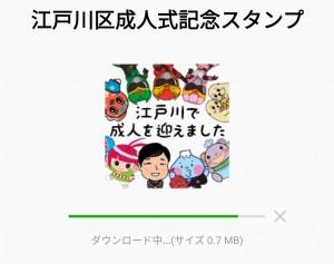 【隠し無料スタンプ】江戸川区成人式記念スタンプのダウンロード方法とゲットしたあとの使いどころ (2)