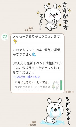 【隠し無料スタンプ】自分ツッコミくま × UMAJO コラボ スタンプのダウンロード方法とゲットしたあとの使いどころ (4)