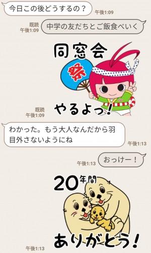【隠し無料スタンプ】江戸川区成人式記念スタンプのダウンロード方法とゲットしたあとの使いどころ (6)