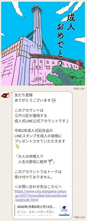 【隠し無料スタンプ】江戸川区成人式記念スタンプのダウンロード方法とゲットしたあとの使いどころ (3)