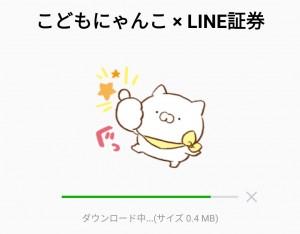 【限定無料スタンプ】こどもにゃんこ × LINE証券 スタンプのダウンロード方法とゲットしたあとの使いどころ (2)