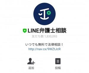 【限定無料スタンプ】ひねくれうさぎ×LINE弁護士相談 スタンプのダウンロード方法とゲットしたあとの使いどころ (1)