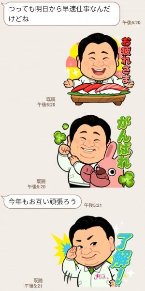 【限定無料スタンプ】すしざんまい × LINE ポコポコ スタンプのダウンロード方法とゲットしたあとの使いどころ (10)