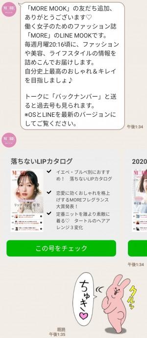 【限定無料スタンプ】いぬまっしぐら × LINE MOOK スタンプのダウンロード方法とゲットしたあとの使いどころ (7)