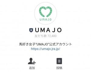 【隠し無料スタンプ】自分ツッコミくま × UMAJO コラボ スタンプのダウンロード方法とゲットしたあとの使いどころ (1)