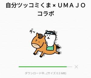 【隠し無料スタンプ】自分ツッコミくま × UMAJO コラボ スタンプのダウンロード方法とゲットしたあとの使いどころ (2)