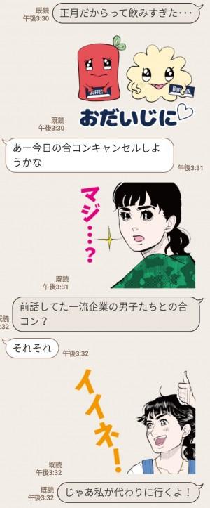 【隠し無料スタンプ】東京タラレバ娘×バファリン スタンプのダウンロード方法とゲットしたあとの使いどころ (6)
