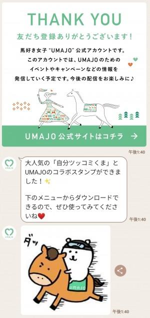 【隠し無料スタンプ】自分ツッコミくま × UMAJO コラボ スタンプのダウンロード方法とゲットしたあとの使いどころ (3)