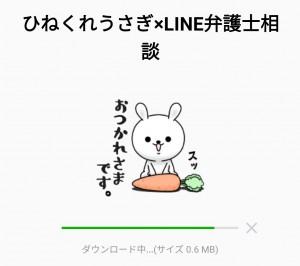 【限定無料スタンプ】ひねくれうさぎ×LINE弁護士相談 スタンプのダウンロード方法とゲットしたあとの使いどころ (2)