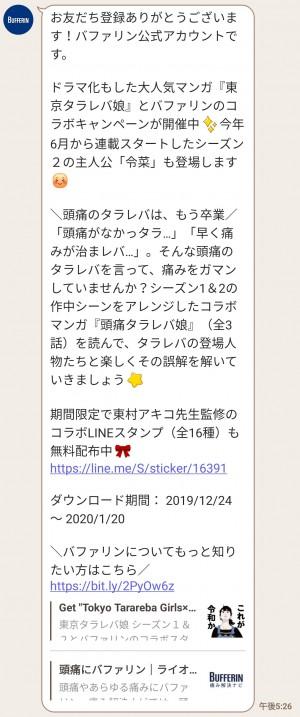 【隠し無料スタンプ】東京タラレバ娘×バファリン スタンプのダウンロード方法とゲットしたあとの使いどころ (3)