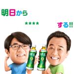 【LINE無料スタンプ速報:隠し】特茶リズム 宣言カスタムスタンプ(2020年03月29日まで)