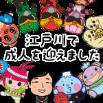 【隠し無料スタンプ】江戸川区成人式記念スタンプのダウンロード方法とゲットしたあとの使いどころ