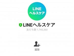【限定無料スタンプ】ラブラビット × LINEヘルスケア スタンプのダウンロード方法とゲットしたあとの使いどころ (1)