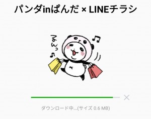 【限定無料スタンプ】パンダinぱんだ × LINEチラシ スタンプのダウンロード方法とゲットしたあとの使いどころ (6)