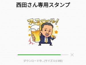 【隠し無料スタンプ】西田さん専用スタンプのダウンロード方法とゲットしたあとの使いどころ (2)