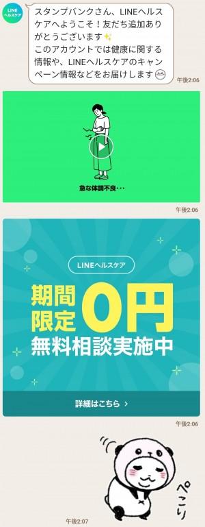 【限定無料スタンプ】ラブラビット × LINEヘルスケア スタンプのダウンロード方法とゲットしたあとの使いどころ (3)