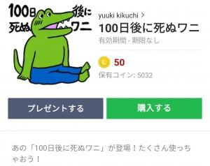 【人気スタンプ特集】100日後に死ぬワニ スタンプ、まとめ