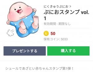 【人気スタンプ特集】ぷにおスタンプ vol.1 スタンプ、まとめ