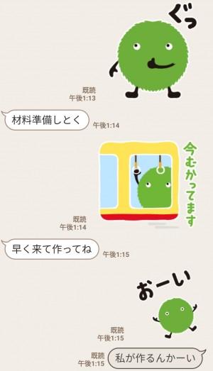 【隠し無料スタンプ】SUUMOオリジナルスタンプのダウンロード方法とゲットしたあとの使いどころ (11)